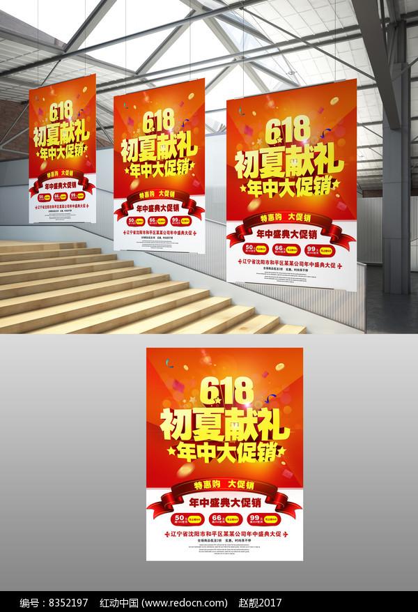 618火热促销立体字海报图片