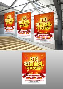 618火热促销立体字海报