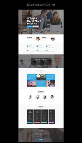 Flat扁平化网站设计