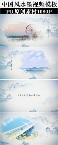 PR中国风水墨模板