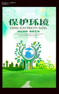 保护环境绿色海报设计