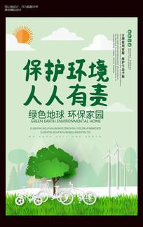 保护环境人人有责海报设计