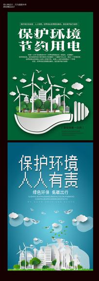 保护环境人人有责绿色环保海报