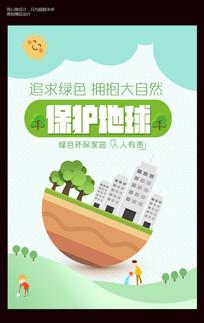 创意保护地球海报设计