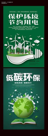 创意绿色环保海报设计