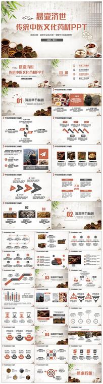传统中医中药养生文化PPT模板