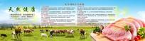 纯天然牛肉海报设计