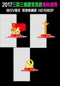 党建三维角标字幕视频