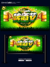 大气创意啤酒节促销海报设计