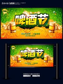 大气啤酒节宣传海报设计