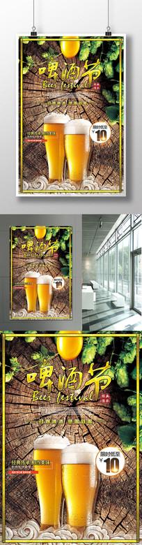 大气夏日啤酒节创意海报