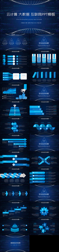 大数据ppt商务科技云计算
