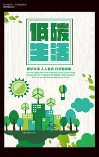低碳环保海报设计