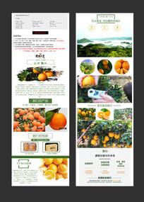 赣州脐橙淘宝详情页