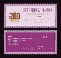 高档欧式紫色美容代金券设计