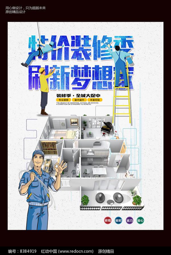 高端创意装修商业海报图片