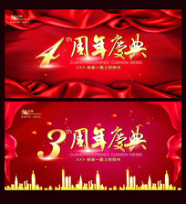 高端红色喜庆周年庆海报