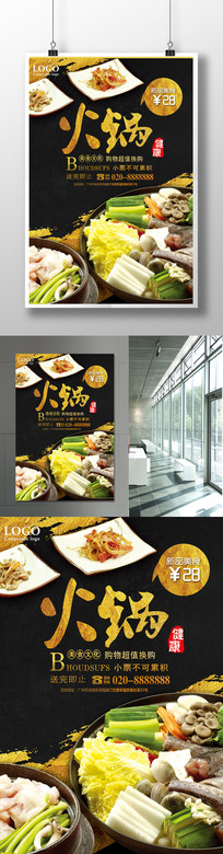 黑金火锅特色美食促销海报