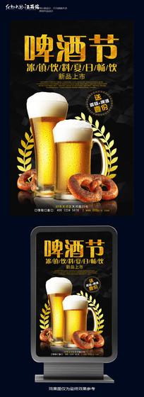 黑色大气啤酒节海宣传海报设计