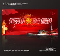 红色少先队宣传栏展板设计