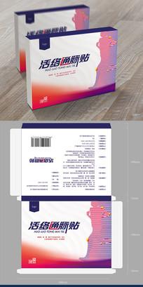 活络通脉贴药品包装设计
