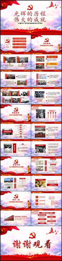 建党中国共产党党史教育PPT