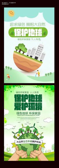 简洁绿色环保健康PSD海报