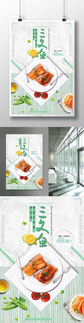 简约美食三文鱼海报