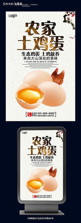 简约农家土鸡蛋海报宣传设计