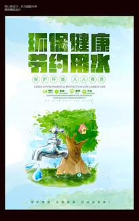 节约用水公益海报设计