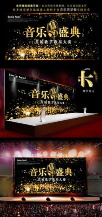 金色音乐盛典比赛背景音乐海报