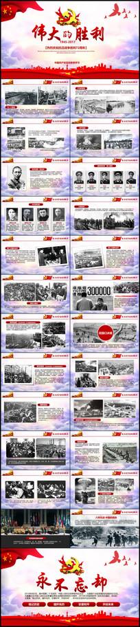 抗战胜利72周年党建PPT