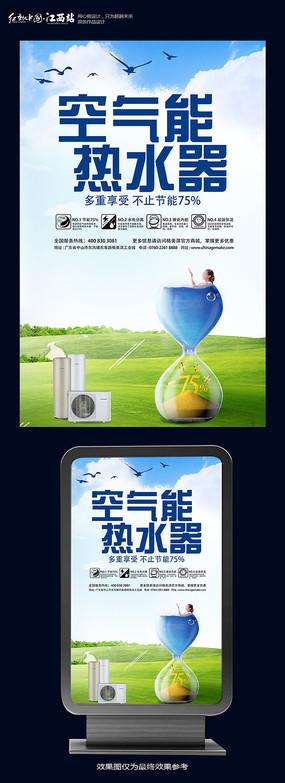 空气能热水器我宣传海报