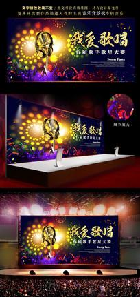 炫酷音乐盛典比赛背景音乐海报