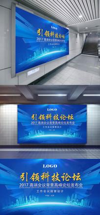 蓝色会议论坛企业文化背景展板