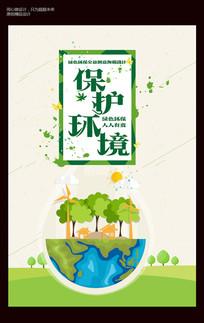 绿色保护环境创意海报