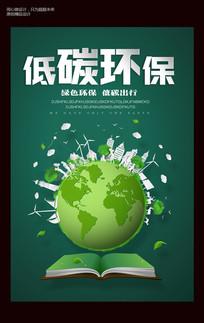 绿色低碳海报设计素材