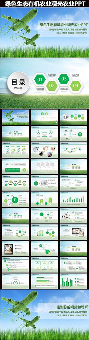 绿色生态有机农业PPT模板