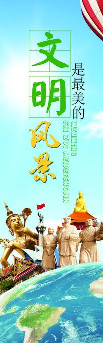 美丽港城文明旅游节广告