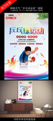 乒乓球运动海报设计