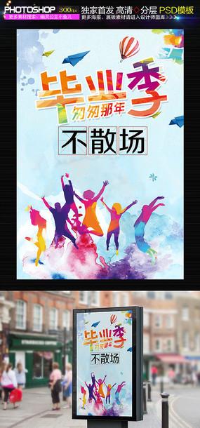 青春毕业季创意海报设计