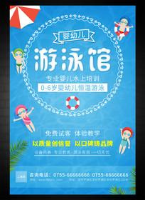 清新蓝色婴儿游泳馆宣传海报