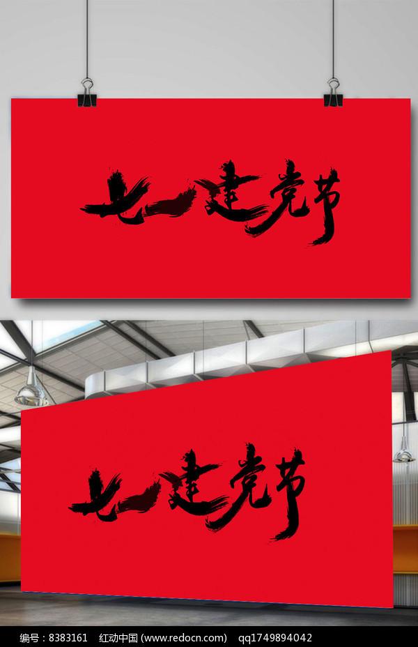 七一建党节书法字体设计图片