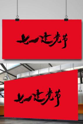 七一建党节书法字体设计