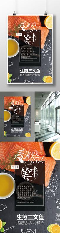 日本料理美食餐饮三文鱼海报
