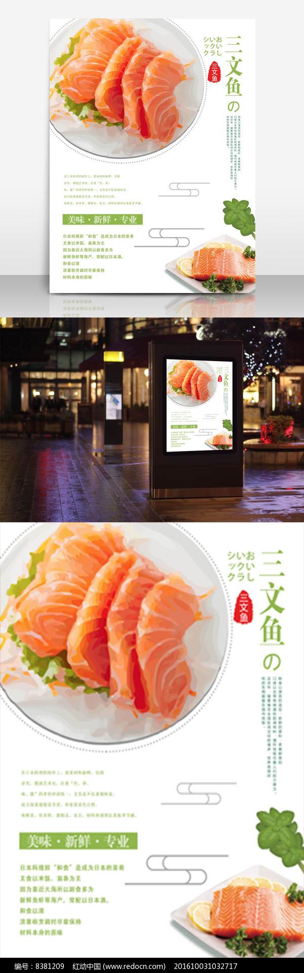 三文鱼美食海报设计图片