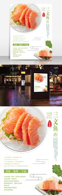 三文鱼美食海报设计 PSD