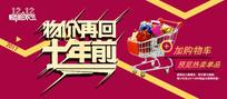 双十二购物狂欢节banner