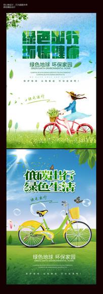 水彩节能减排绿色环保海报