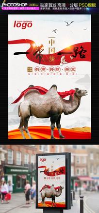 水墨中国风一带一路海报